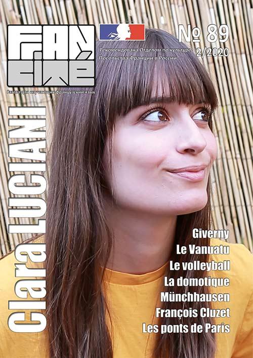 Fran Cité, №89, 2/2020