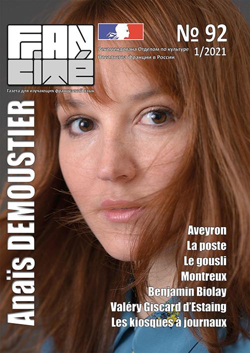 Fran Cité, №92, 1/2021